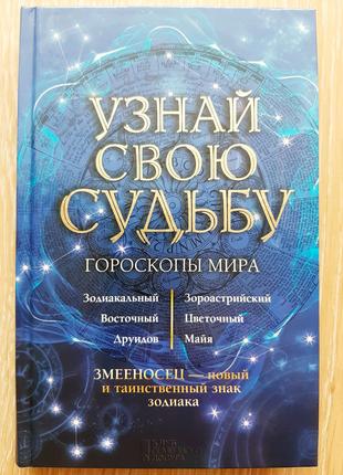 Книга Узнай свою судьбу