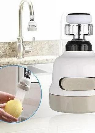 Экономитель воды Water Pressure 360 градусов насадка на кран (аэр