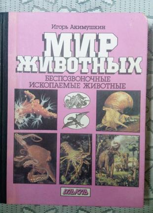 Книга ,,Мир животных,, И.Акимушкин