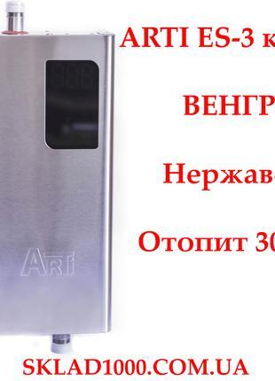 Котел электрический ARTI ES-3 кВт/220В. Венгрия! Из нержавейки!