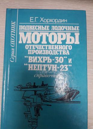 """Подвесные моторы """"Вихрь-30"""" и """"Нептун-23"""""""