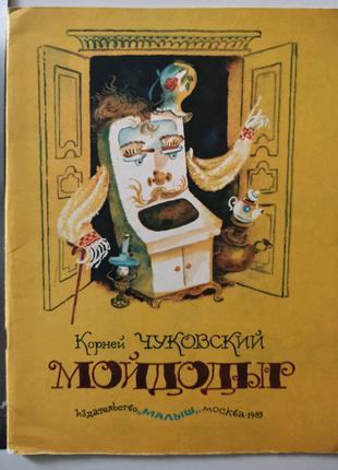 Мойдодыр Елисеев Чуковский стих сказка книга книжка детская ссср