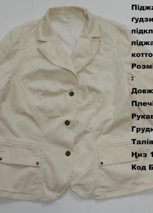 Пиджак женский