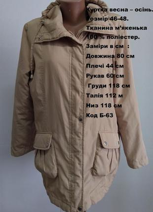 Женская куртка весна - осень