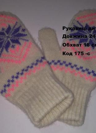 Перчатки детские, 100% шерсть