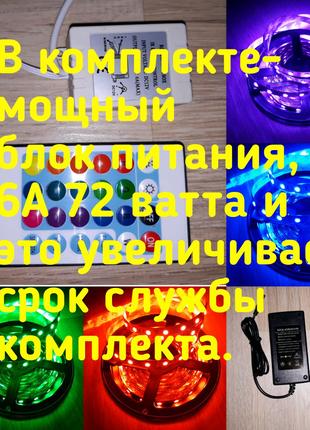 Комплект,набор светодиодной многоцветной ленты,RGB,12вольт,5050