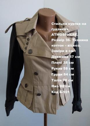 Стильная куртка на пуговицах atmosphere