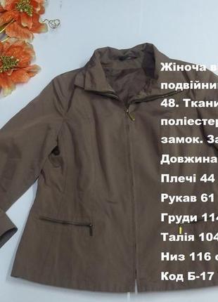 Женская куртка \ ветровка размер 48