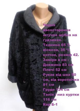 Черная двухсторонняя шубка - куртка на пуговицах