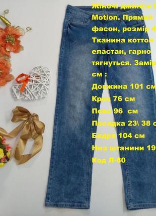 Женские джинсы blue motion размер 42