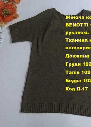Женская кофта gina benotti с коротким рукавом