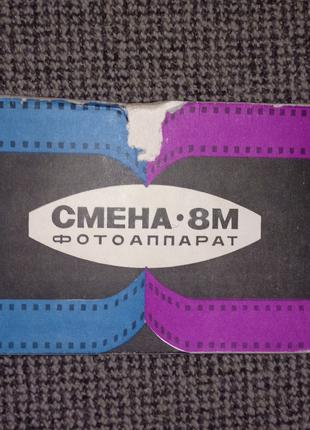 Фотоапарат радянський
