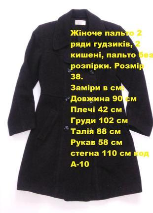 Пальто женское размер 38