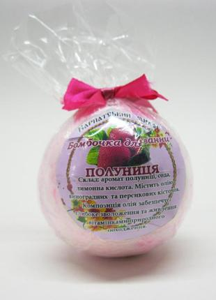 Бомбочки, шарики для ванны  «клубника»