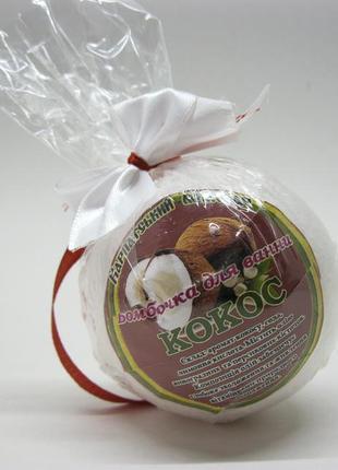 Бомбочки, шарики для ванны  кокос