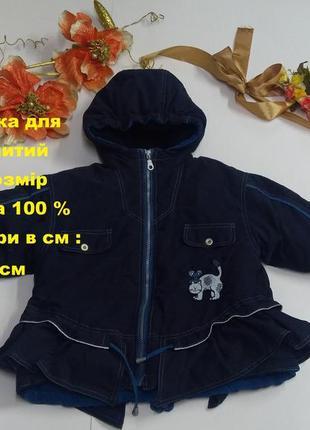 Зимняя куртка для девочки, вшитый капюшон размер 110