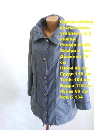 Куртка женская весна -осень размер 40