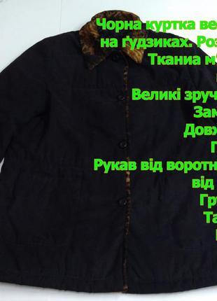Черная куртка весна - осень на пуговицах размер 50-52