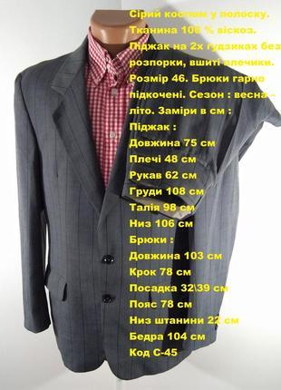 Деловой костюм \ мужской костюм размер 46