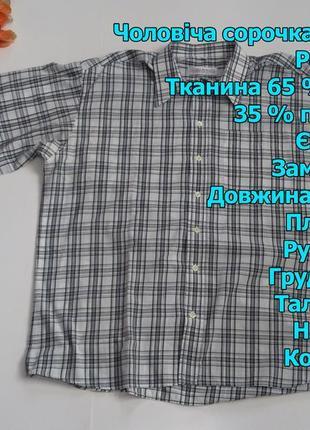 Мужская рубашка в клетку размер xl
