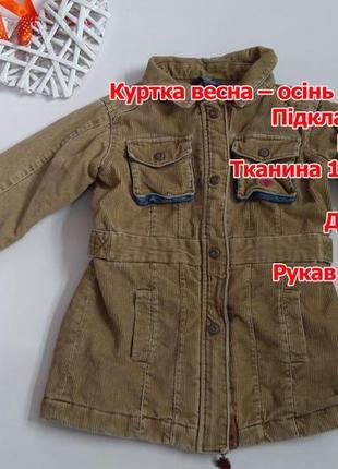 Куртка весна - осень для девочки размер 92-98