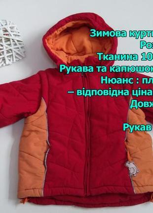 Зимняя куртка + жилетка размер 104-110
