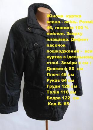 Женская куртка весна - осень размер 46