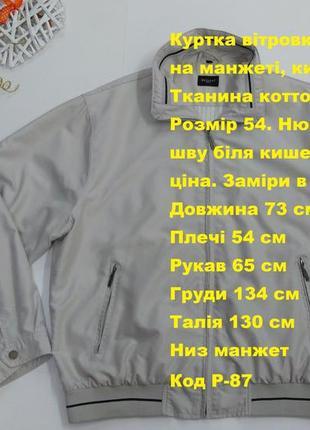Куртка ветровка bexleys man на манжете размер 54