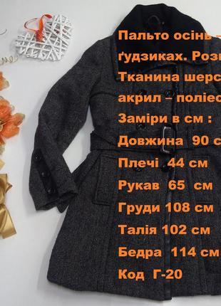 Пальто осень - зима на пуговицах размер 42