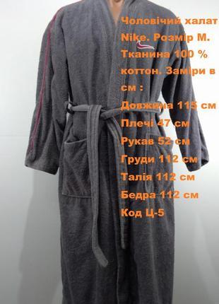 Мужской халат nike размер м