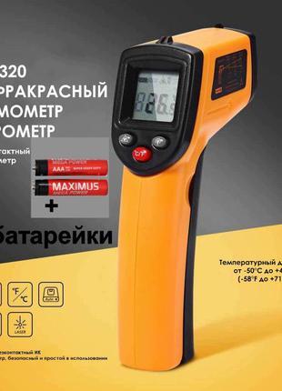 Инфракрасный бесконтактный термометр пирометр GM320 Гарантия Б...