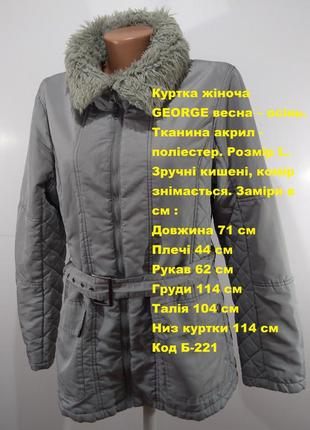 Куртка женская george весна - осень размер l