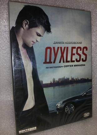 Духлес дуxless DVD фильм диск  запечатаний
