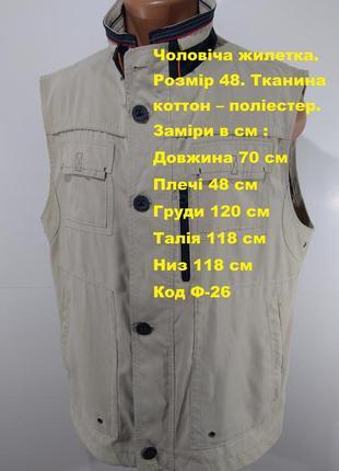 Мужская жилетка размер 48