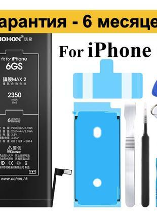 Аккумулятор NOHON iPhone 6S усиленный 2350mAh батарея инструмент