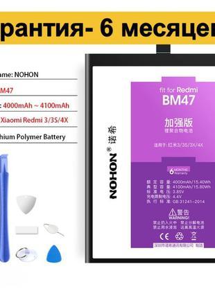 Аккумулятор NOHON BM47 для Xiaomi Redmi 3 3S 3X 4X батарея гар...
