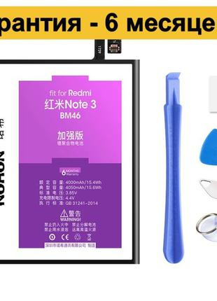 Аккумулятор NOHON BM46 для Xiaomi RedMi Note 3 (PRO) батарея г...