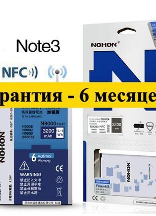Аккумулятор NOHON Samsung Galaxy Note 3 N9000 N9005 B800BE бат...