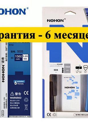 Аккумулятор NOHON iPhone 5S 1560mAh батарея гарантия инструмент