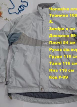 Мужская спортивная куртка размер s