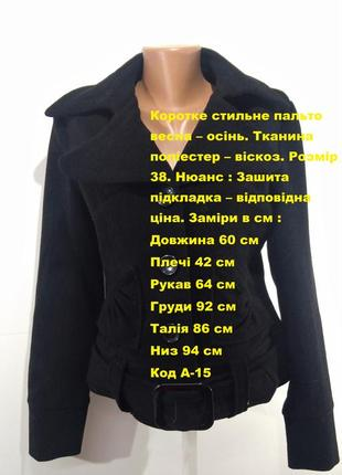 Короткое стильное пальто весна - осень размер 42