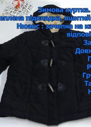 Зимняя куртка размер 42