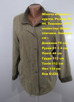 Женская ветровка - куртка размер 42