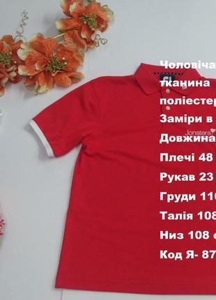 Мужская футболка \ поло