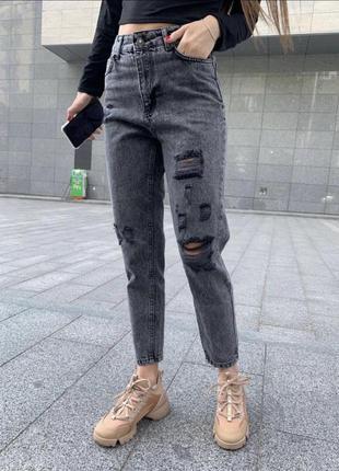 Красивые серые рванные джинсы мом момчики mom новые
