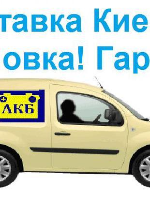 Аккумулятор для Авто с Доставкой АКБ 50, 60, 62, 70, 75, 77, 9...