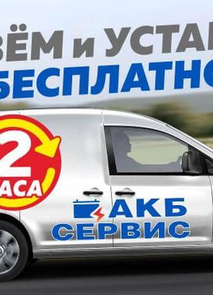 Автомобильные Аккумуляторы АКБ: 45, 50, 60, 70, 72, 75, 77, 10...