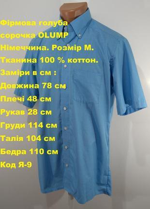 Фирменная  рубашка olump германия размер м