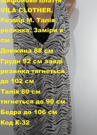 Женское летнее шифоновое платье vila clother размер м