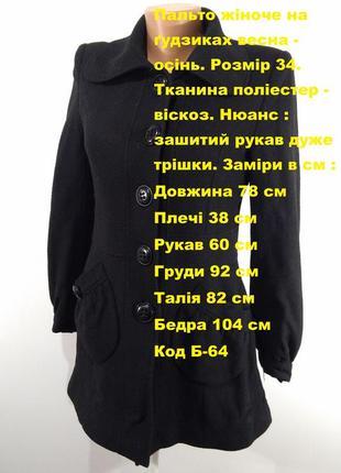 Пальто женское на пуговицах весна - осень размер 34